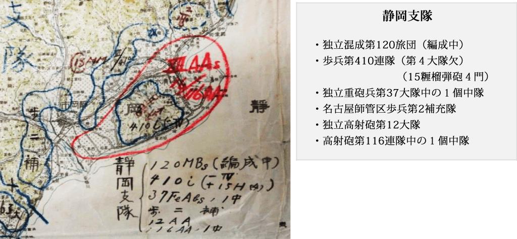 本土決戦」計画と静岡における準備状況